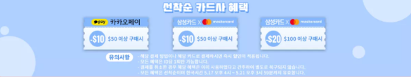 카드할인_585x110