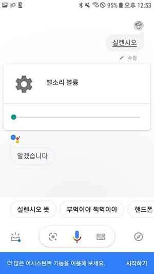 오케이구글 루모스-4