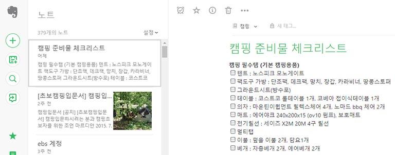 210408_1_캠핑준비물체크리스트-0-min